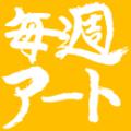 開催! 2015年3月14日 本日の吉田町毎週アート市 開催! 吉田町毎週アート