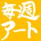 開催! 2015年4月19日 本日の吉田町大道芸アート市 開催!